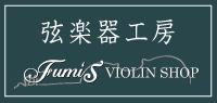 fumi's VIOLIN SHOP横浜 東神奈川駅前   弦楽器販売 製作 修理 調整 毛替